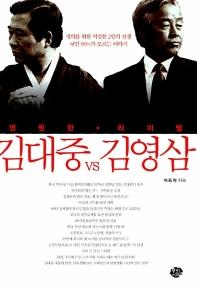 김대중 VS 김영삼(영원한 라이벌)