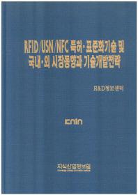 RFID USN NFC 특허 표준화기술 및 국내 외 시장동향과 기술개발전략(양장본 HardCover)