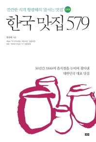 한국 맛집 579