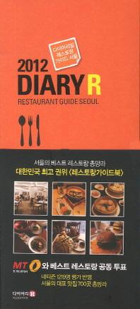 다이어리알 레스토랑 가이드 서울 2012(대한민국 대표 레스토랑 지침서)