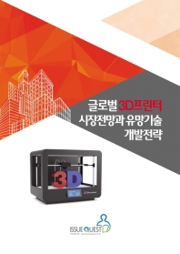 글로벌 3D프린터 시장전망과 유망기술 개발전략