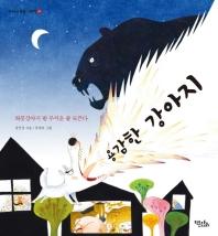 용감한 강아지(이야기 속담 그림책 9)(양장본 HardCover)