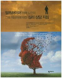 알츠하이머 치매 노인의 간호 제공자에 대한 심리 상담지침
