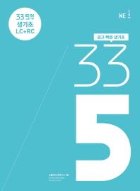 33토익 335 생기초 LC+RC