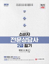 소비자전문상담사 2급 필기 한권으로 끝내기(2018)(개정판)