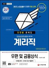 계리직 우정9급 단원별문제집(2021)
