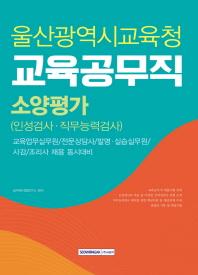 울산광역시 교육청 교육공무직 소양평가