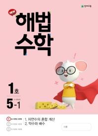 초등 수학 5-1(1호)(2020)(해법)