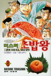 미스터 초밥왕 전국대회편. 8(애장판)