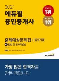 민법 및 민사특별법 출제예상문제집+필수기출(공인중개사 1차)(2021)(에듀윌)