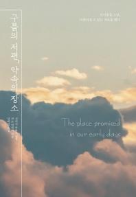 구름의 저편, 약속의 장소(엔티노벨(NT Novel))(양장본 HardCover)