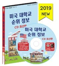미국 대학교 순위 정보(2019)(CD)