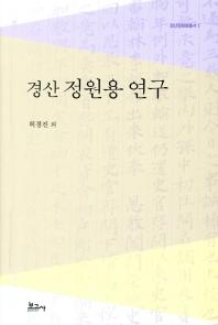 경산 정원용 연구(경산정원용총서 1)(양장본 HardCover)