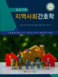 성과기반 지역사회간호학(3판)(양장본 HardCover)