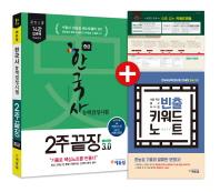한국사능력검정시험 2주끝장 중급(2018)(에듀윌)