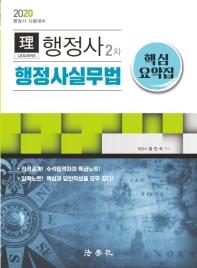 행정사실무법 핵심요약집(2020)(리더스)(2판)