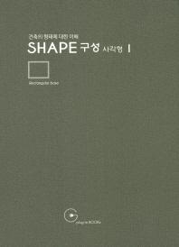 Shape 구성 사각형. 1(양장본 HardCover)