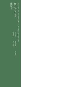 두타초. 4(한국고전번역원 한국문집번역총서)(양장본 HardCover)