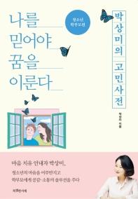 박상미의 고민사전: 청소년, 학부모편(특서 청소년 인문교양 5)