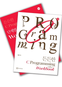 C Programming with a Workbook(든든한)(전2권)