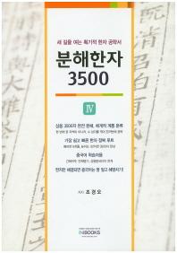 분해한자 3500. 4