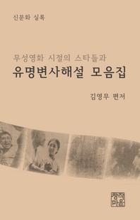 유명변사해설 모음집