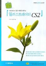 일러스트레이터 CS2(OK OK OK 알찬 예제로 배우는)(CD1장포함)