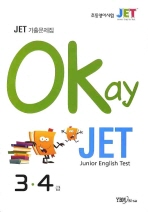 Okay JET 기출문제집 3 4급(CD2장포함)