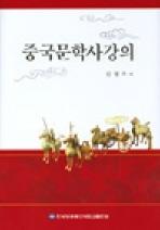 중국문학사강의