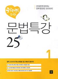 문법특강 25. 1(중학생을 위한)