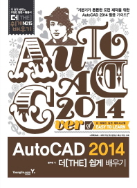 AutoCAD 2014 더 쉽게 배우기(CD1장포함)