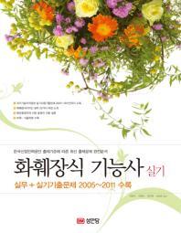 화훼장식 기능사 실기(2011)