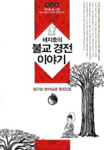 불교 경전 이야기(채지충 불교 만화 시리즈)