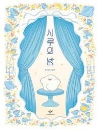 시루의 밤(양장본 HardCover)