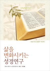 성경연구(삶을 변화시키는)(개정판)