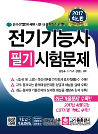 전기기능사 필기 시험문제(2017)