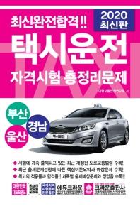 택시운전 자격시험 총정리문제(부산 울산 경남)(2020)(8절)