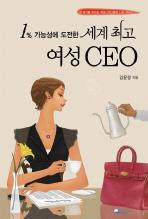 세계 최고 여성 CEO(1% 가능성에 도전한)