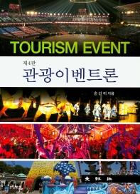 관광이벤트론(4판)