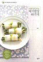 채식밥상 40가지(사계절 입맛 돋우는)(살림로하스 시리즈 3)