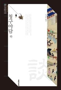 청구야담(하)(한국고전문학전집 23)