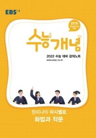 고등 정미나의 마시멜로 화법과 작문(2021)(2022 수능대비)