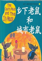 이솝EQ 중국어판 1(THE COUNTRY MOUSE AND THE CITY MOUSE)(CD1장포함)(适于兒童讀的伊索寓言 1)