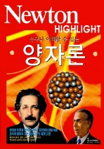 양자론(누구나 이해할 수 있는)(Newton Highlight)