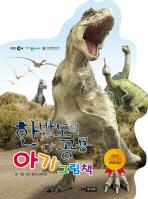 한반도의 공룡 아기 그림책(보드북)