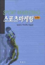 스포츠마케팅(4판)(양장본 HardCover)