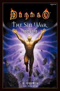 디아블로 죄악의 전쟁. 3: 가려진 예언자(제우미디어 게임 원작 시리즈)(양장본 HardCover)
