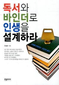 독서와 바인더로 인생을 설계하라