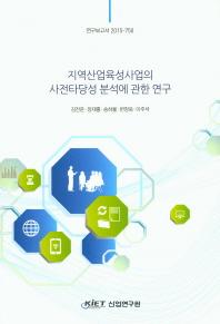 지역산업육성사업의 사전타당성 분석에 관한 연구
