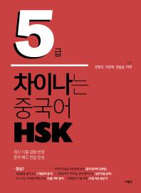 차이나는 중국어 HSK 5급